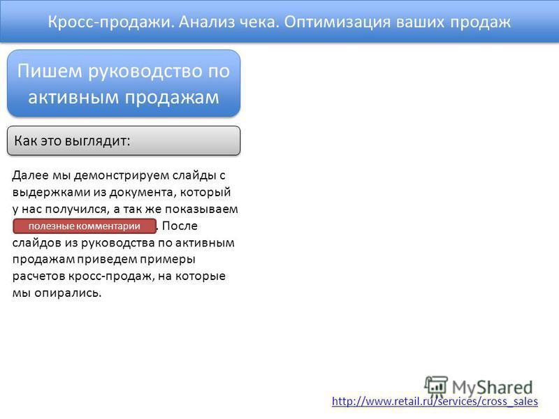 Кросс-продажи. Анализ чека. Оптимизация ваших продаж http://www.retail.ru/services/cross_sales Пишем руководство по активным продажам Как это выглядит: Далее мы демонстрируем слайды с выдержками из документа, который у нас получился, а так же показыв
