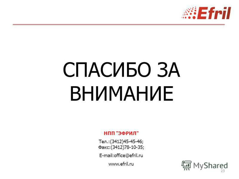 23 СПАСИБО ЗА ВНИМАНИЕ НПП ЭФРИЛ Тел.:(3412)45-45-46; Факс:(3412)78-10-35; E-mail:office@efril.ru www.efril.ru