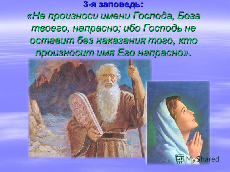 3-я заповедь: «Не произноси имени Господа, Бога твоего, напрасно; ибо Господь не оставит без наказания того, кто произносит имя Его напрасно».