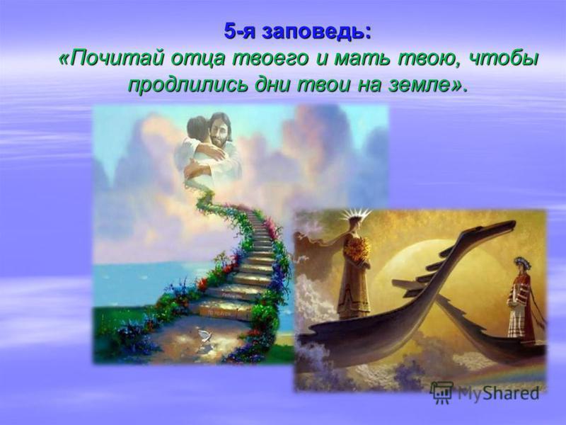 5-я заповедь: «Почитай отца твоего и мать твою, чтобы продлились дни твои на земле».