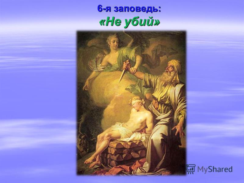 6-я заповедь: «Не убий»