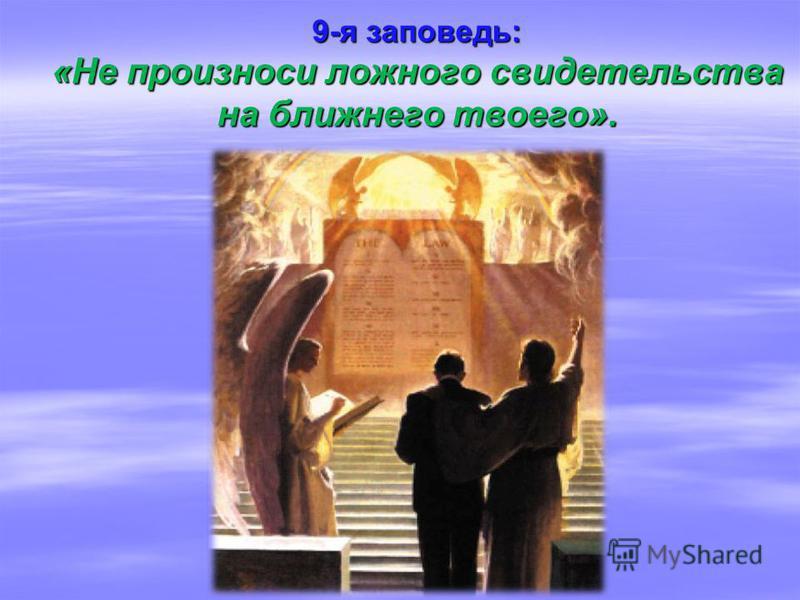 9-я заповедь: «Не произноси ложного свидетельства на ближнего твоего».