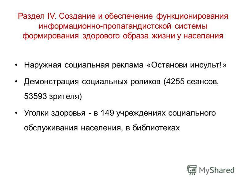 Наружная социальная реклама «Останови инсульт!» Демонстрация социальных роликов (4255 сеансов, 53593 зрителя) Уголки здоровья - в 149 учреждениях социального обслуживания населения, в библиотеках