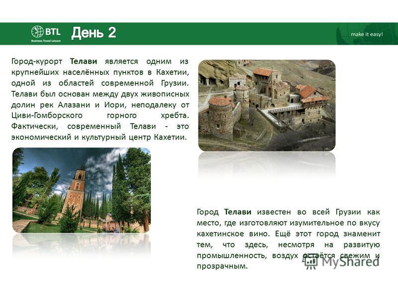 Город-курорт Телави является одним из крупнейших населённых пунктов в Кахетии, одной из областей современной Грузии. Телави был основан между двух живописных долин рек Алазани и Иори, неподалеку от Циви-Гомборского горного хребта. Фактически, совреме