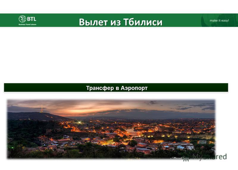 Вылет из Тбилиси