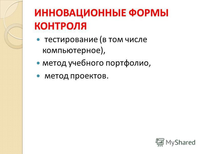 « Технология создания презентации » Задание 1 ( тест ) Вместо (…) вставит нужные слова. 1. Power Point - это (…) программа для создания презентаций. ( Ответ : прикладная ). 2. Презентация состоит из (…), на которых могут быть созданы объекты : (…). (