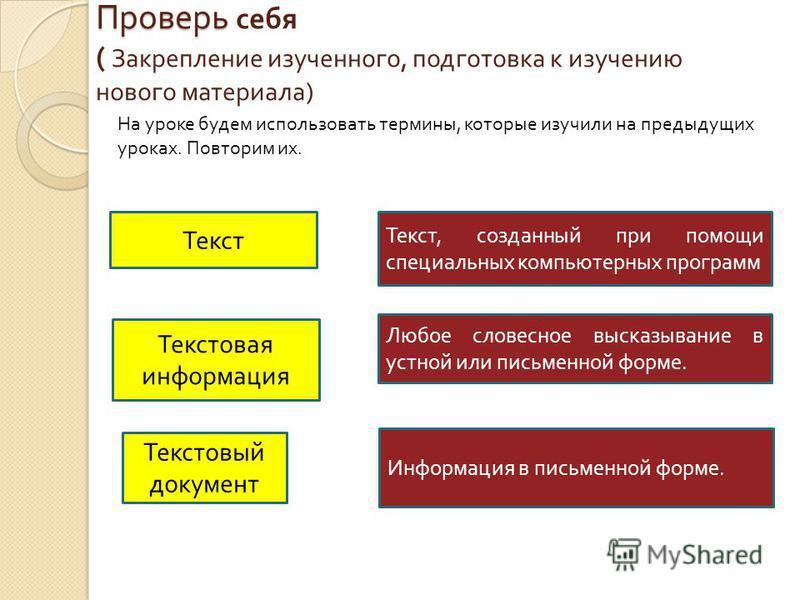 При самоконтроле особое внимание следует уделить овладению учащимися приемами проведения таких контролирующих действий, как : сверка с образцом ( ответом ); решение обратной задачи ; проверка на частном случае ; проверка полученных результатов по усл