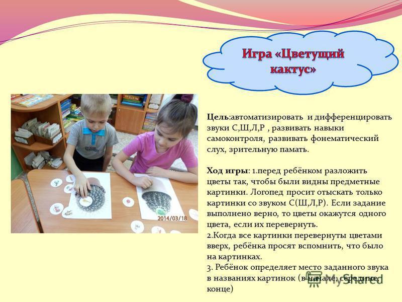 Цель:автоматизировать и дифференцировать звуки С,Ш,Л,Р, развивать навыки самоконтроля, развивать фонематический слух, зрительную память. Ход игры: 1. перед ребёнком разложить цветы так, чтобы были видны предметные картинки. Логопед просит отыскать то