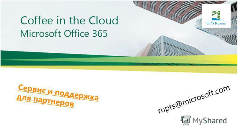 rupts@microsoft.com Сервис и поддержка для партнеров