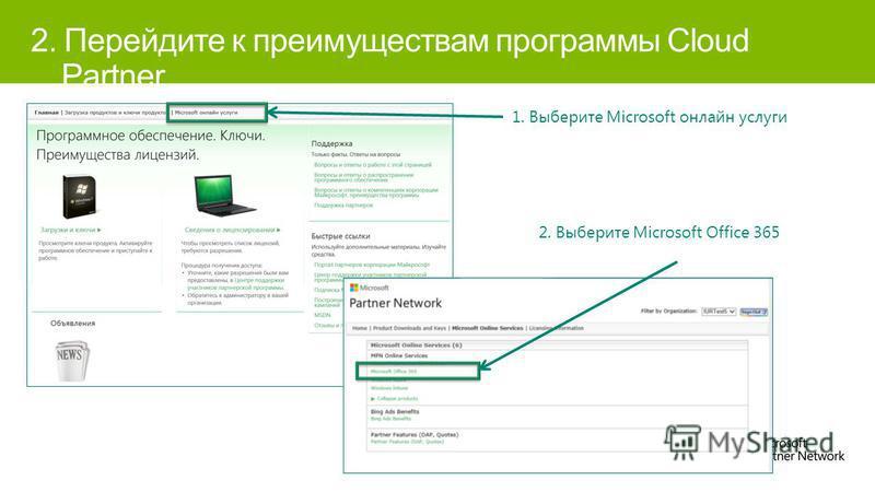2. Перейдите к преимуществам программы Cloud Partner 1. Выберите Microsoft онлайн услуги 2. Выберите Microsoft Office 365