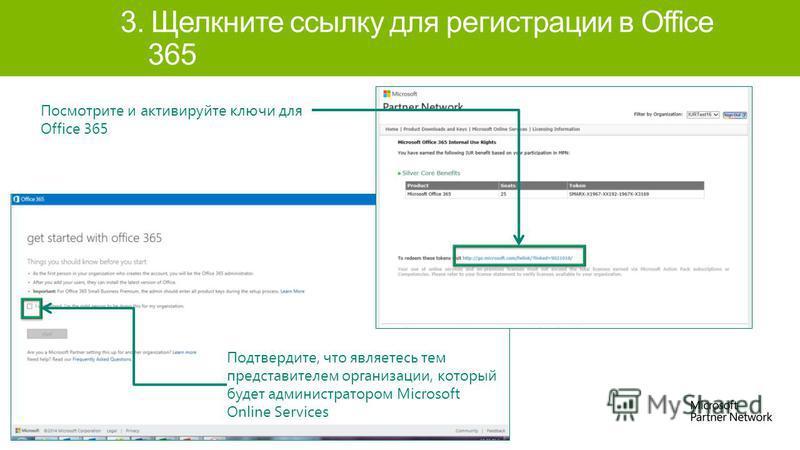 Подтвердите, что являетесь тем представителем организации, который будет администратором Microsoft Online Services 3. Щелкните ссылку для регистрации в Office 365 Посмотрите и активируйте ключи для Office 365