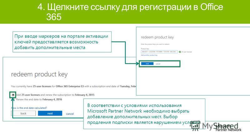 В соответствии с условиями использования Microsoft Partner Network необходимо выбрать добавление дополнительных мест. Выбор продления подписки является нарушением условий. 4. Щелкните ссылку для регистрации в Office 365 При вводе маркеров на портале