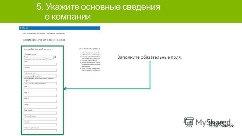 5. Укажите основные сведения о компании Заполните обязательные поля.