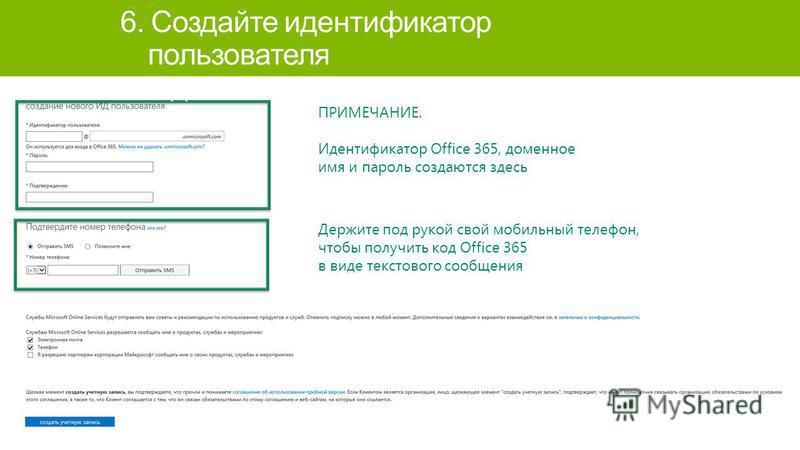 ПРИМЕЧАНИЕ. Идентификатор Office 365, доменное имя и пароль создаются здесь Держите под рукой свой мобильный телефон, чтобы получить код Office 365 в виде текстового сообщения 6. Создайте идентификатор пользователя и доменное имя