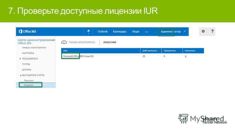 7. Проверьте доступные лицензии IUR