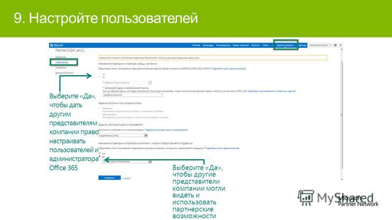 9. Настройте пользователей Выберите «Да», чтобы другие представители компании могли видеть и использовать партнерские возможности Выберите «Да», чтобы дать другим представителям компании право настраивать пользователей и администратора Office 365