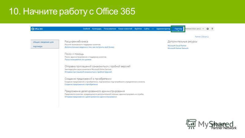10. Начните работу с Office 365