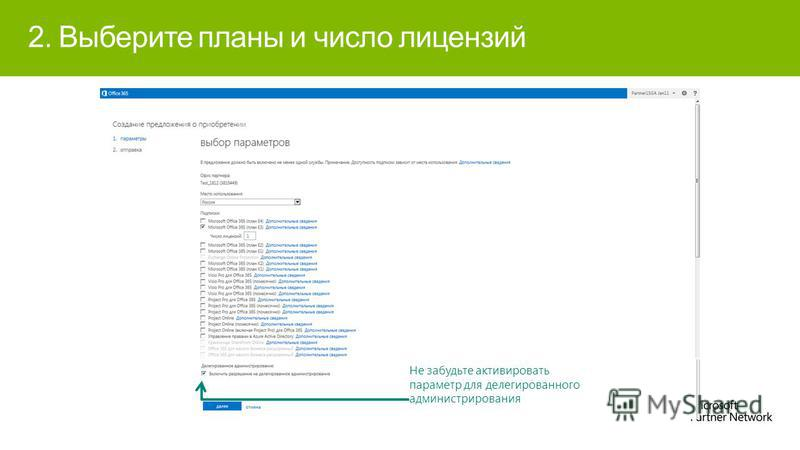 Не забудьте активировать параметр для делегированного администрирования 2. Выберите планы и число лицензий