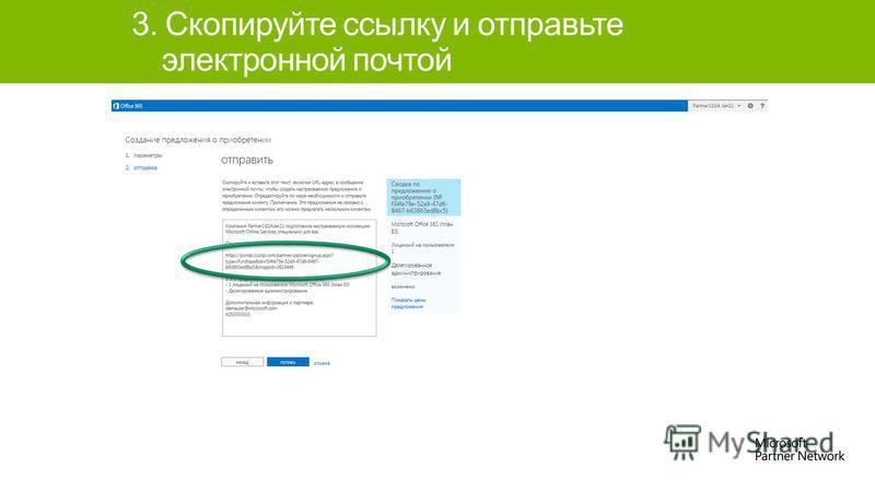 3. Скопируйте ссылку и отправьте электронной почтой