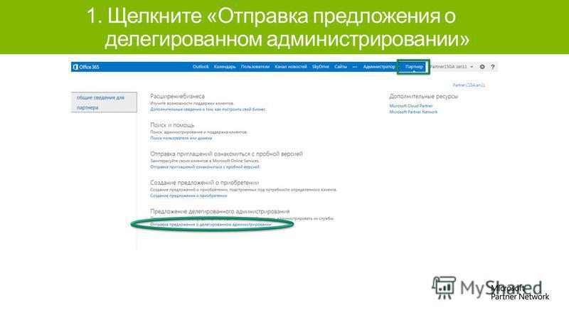 1. Щелкните «Отправка предложения о делегированном администрировании»