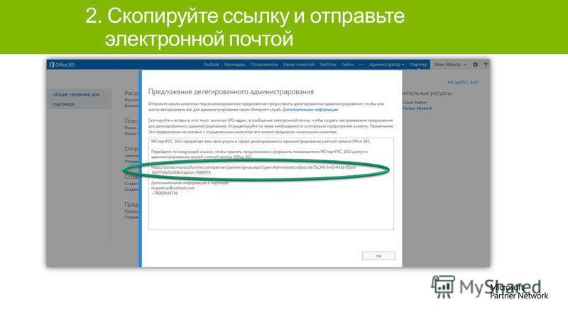 2. Скопируйте ссылку и отправьте электронной почтой
