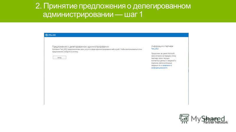 2. Принятие предложения о делегированном администрировании шаг 1