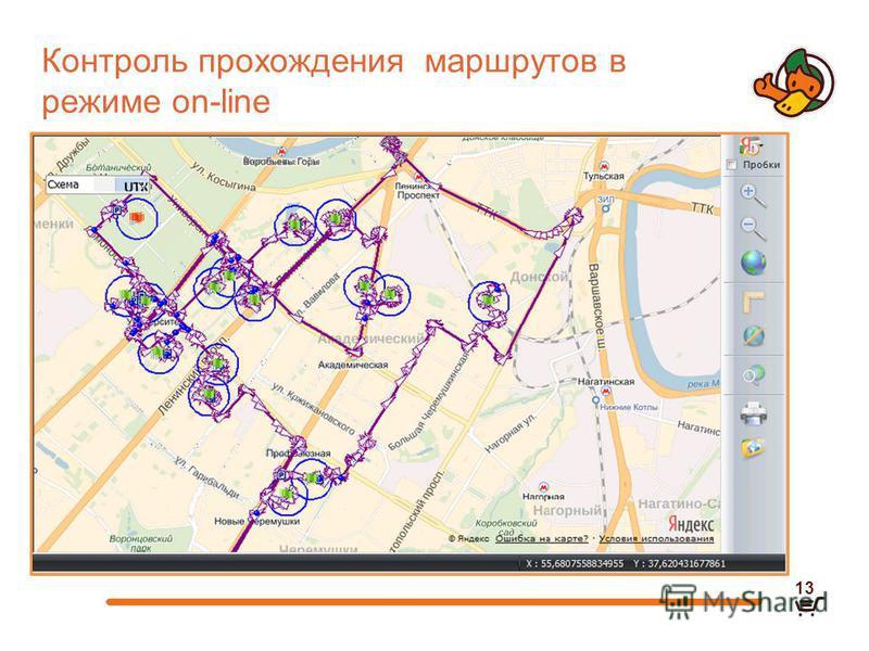 Контроль прохождения маршрутов в режиме on-line 13