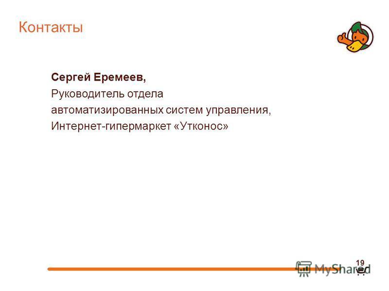Контакты Сергей Еремеев, Руководитель отдела автоматизированных систем управления, Интернет-гипермаркет «Утконос» 19