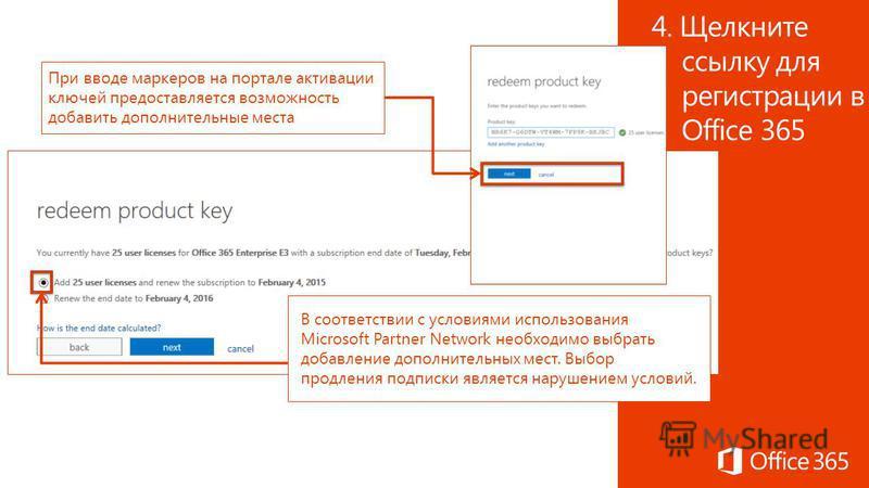 В соответствии с условиями использования Microsoft Partner Network необходимо выбрать добавление дополнительных мест. Выбор продления подписки является нарушением условий. При вводе маркеров на портале активации ключей предоставляется возможность доб