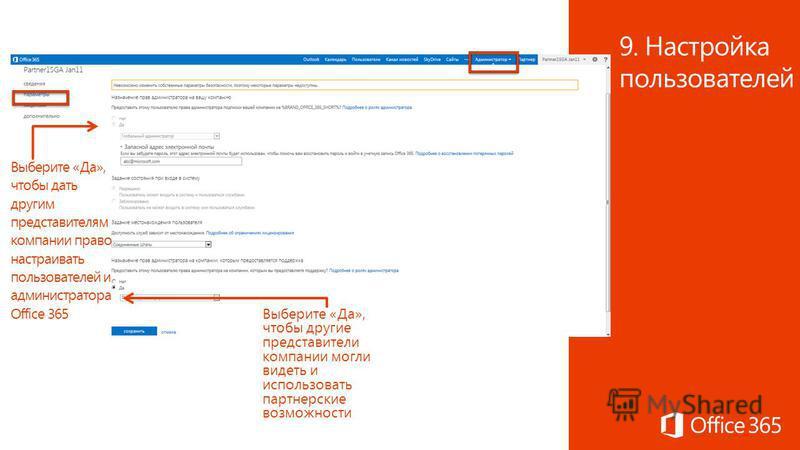 Выберите «Да», чтобы другие представители компании могли видеть и использовать партнерские возможности Выберите «Да», чтобы дать другим представителям компании право настраивать пользователей и администратора Office 365