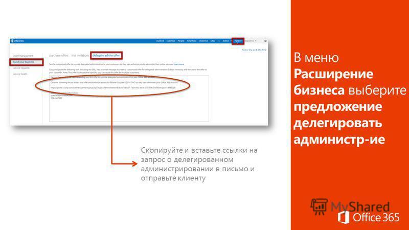Скопируйте и вставьте ссылки на запрос о делегированном администрировании в письмо и отправьте клиенту