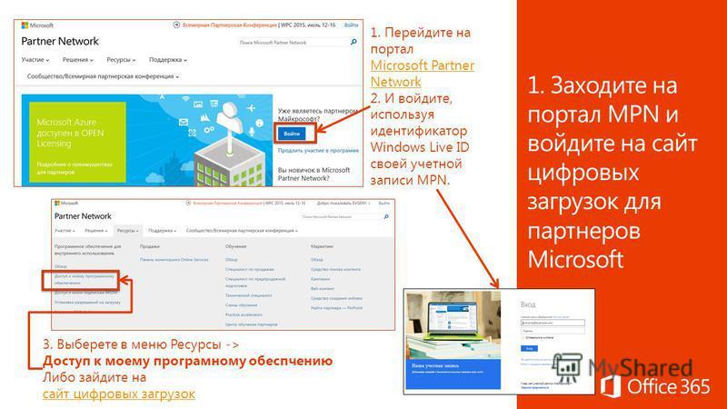 1. Перейдите на портал Microsoft Partner Network 2. И войдите, используя идентификатор Windows Live ID своей учетной записи MPN. Microsoft Partner Network 3. Выберете в меню Ресурсы -> Доступ к моему программному обеспечению Либо зайдите на сайт цифр