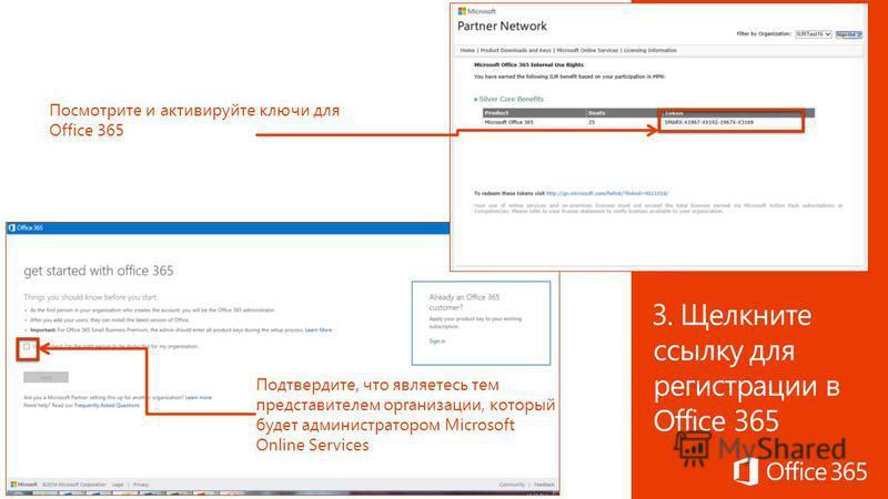 Подтвердите, что являетесь тем представителем организации, который будет администратором Microsoft Online Services Посмотрите и активируйте ключи для Office 365