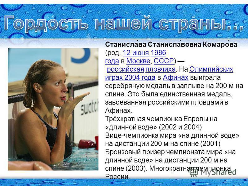 Станисла́ва Станисла́вовна Комаро́ва (род. 12 июня 1986 года в Москве, СССР) российская пловчиха. На Олимпийских играх 2004 года в Афинах выиграла серебряную медаль в заплыве на 200 м на спине. Это была единственная медаль, завоёванная российскими пл
