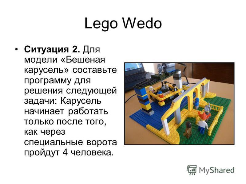 Lego Wedo Ситуация 2. Для модели «Бешеная карусель» составьте программу для решения следующей задачи: Карусель начинает работать только после того, как через специальные ворота пройдут 4 человека.