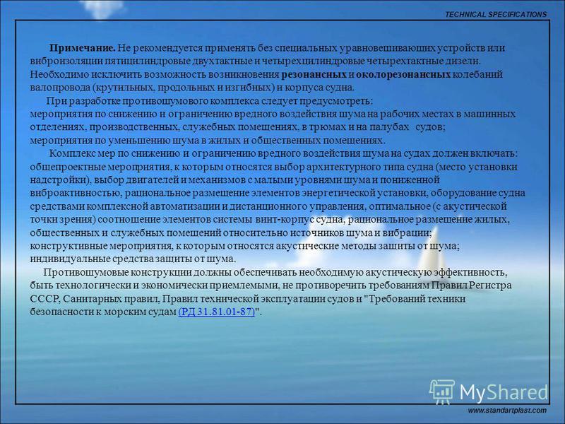 TECHNICAL SPECIFICATIONS www.standartplast.com Примечание. Не рекомендуется применять без специальных уравновешивающих устройств или виброизоляции пятицилиндровые двухтактные и четырехцилиндровые четырехтактные дизели. Необходимо исключить возможност