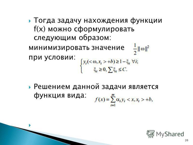 Тогда задачу нахождения функции f(x) можно сформулировать следующим образом: минимизировать значение при условии: Решением данной задачи является функция вида: 26