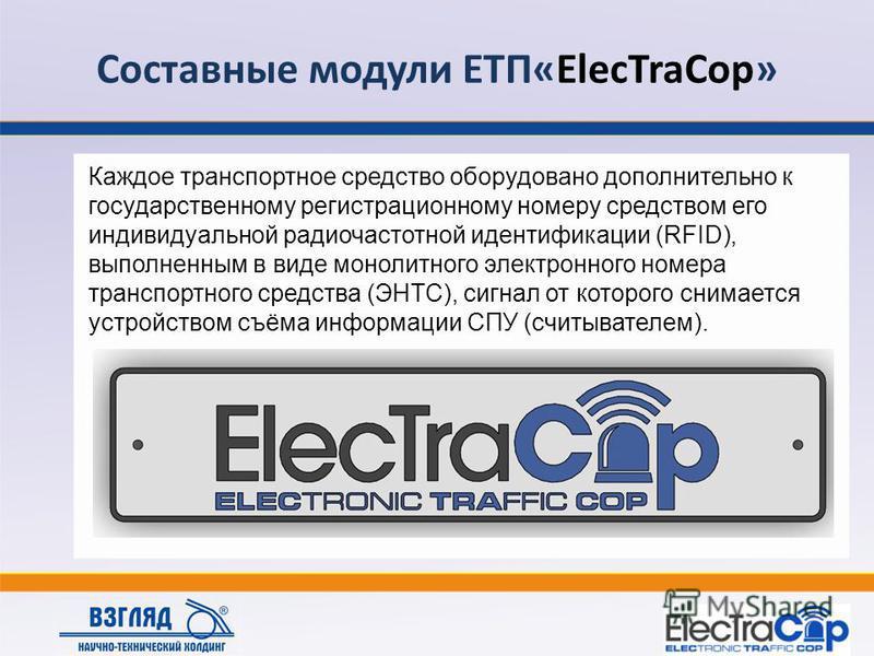 Составные модули ЕТП«ElecTraCop» Каждое транспортное средство оборудовано дополнительно к государственному регистрационному номеру средством его индивидуальной радиочастотной идентификации (RFID), выполненным в виде монолитного электронного номера тр