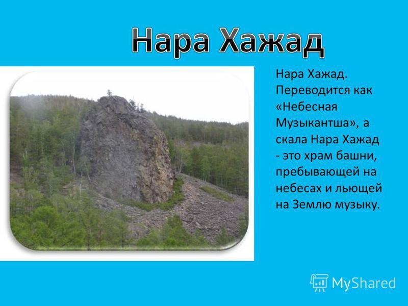 Нара Хажад. Переводится как «Небесная Музыкантша», а скала Нара Хажад - это храм башни, пребывающей на небесах и льющей на Землю музыку.