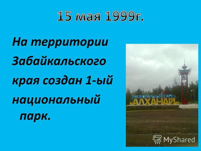 На территории Забайкальского края создан 1-ый национальный парк.