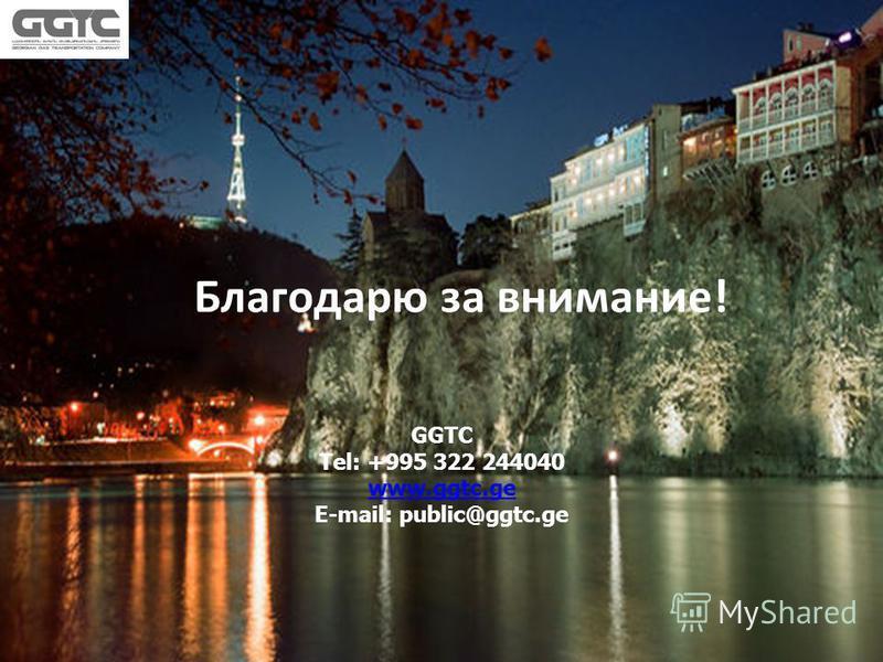 u Благодарю за внимание! GGTC Tel: +995 322 244040 www.ggtc.ge E-mail: public@ggtc.ge