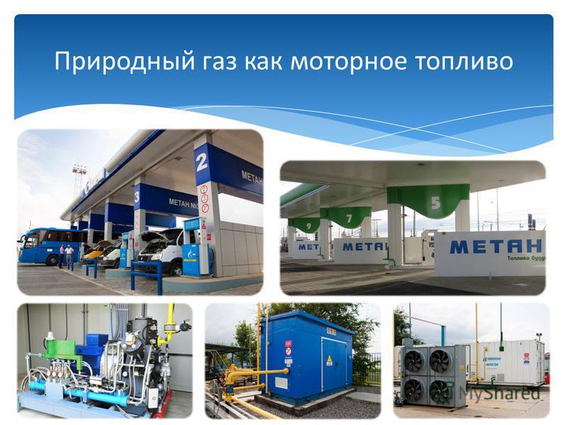 Природный газ как моторное топливо
