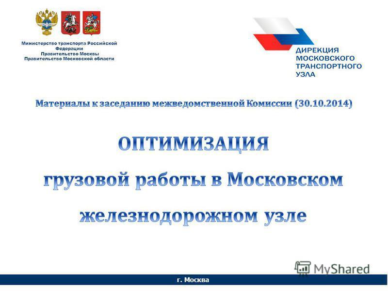 г. Москва Министерство транспорта Российской Федерации Правительство Москвы Правительство Московской области