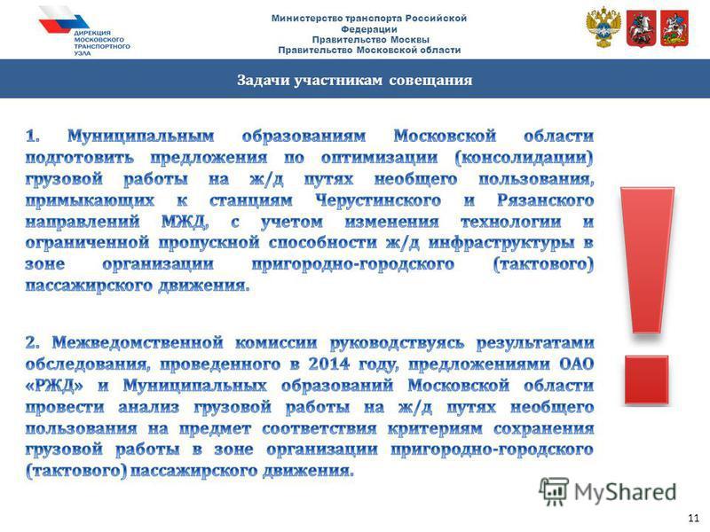 Задачи участникам совещания Министерство транспорта Российской Федерации Правительство Москвы Правительство Московской области 11