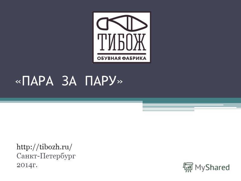 «ПАРА ЗА ПАРУ» http://tibozh.ru/ Санкт-Петербург 2014 г.