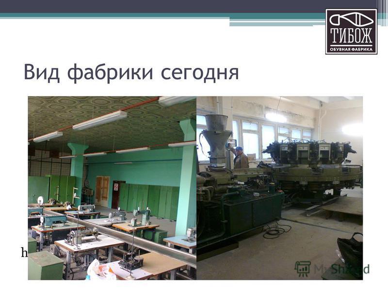 Вид фабрики сегодня http://tibozh.ru/