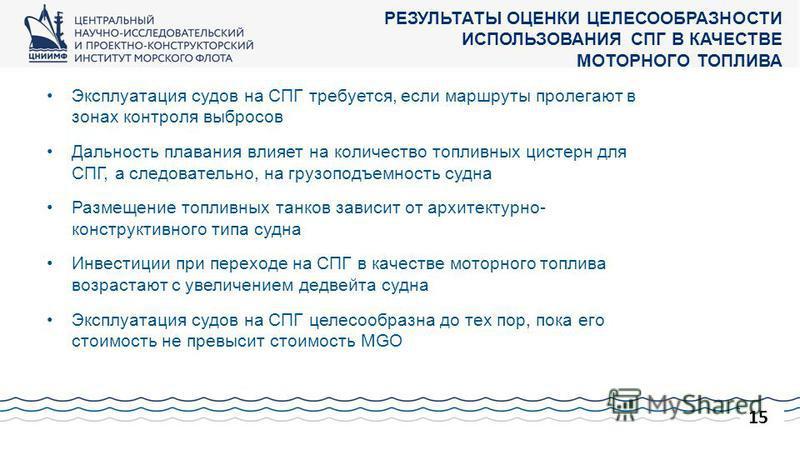 Эксплуатация судов на СПГ требуется, если маршруты пролегают в зонах контроля выбросов Дальность плавания влияет на количество топливных цистерн для СПГ, а следовательно, на грузоподъемность судна Размещение топливных танков зависит от архитектурно-