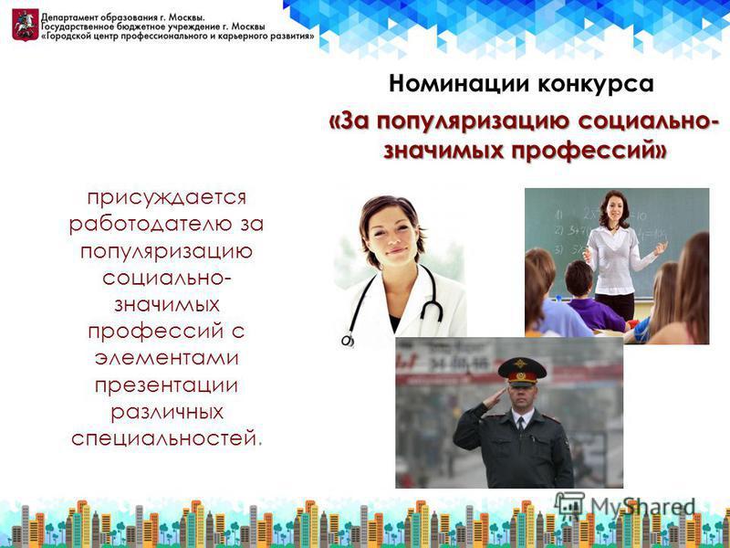 Номинации конкурса присуждается работодателю за популяризацию социально- значимых профессий с элементами презентации различных специальностей. «За популяризацию социально- значимых профессий»