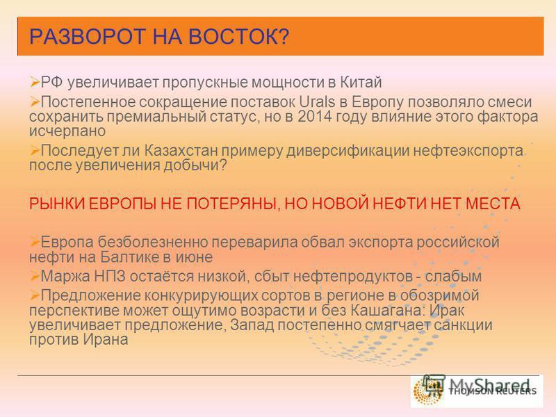 РФ увеличивает пропускные мощности в Китай Постепенное сокращение поставок Urals в Европу позволяло смеси сохранить премиальный статус, но в 2014 году влияние этого фактора исчерпано Последует ли Казахстан примеру диверсификации нефть экспорта после