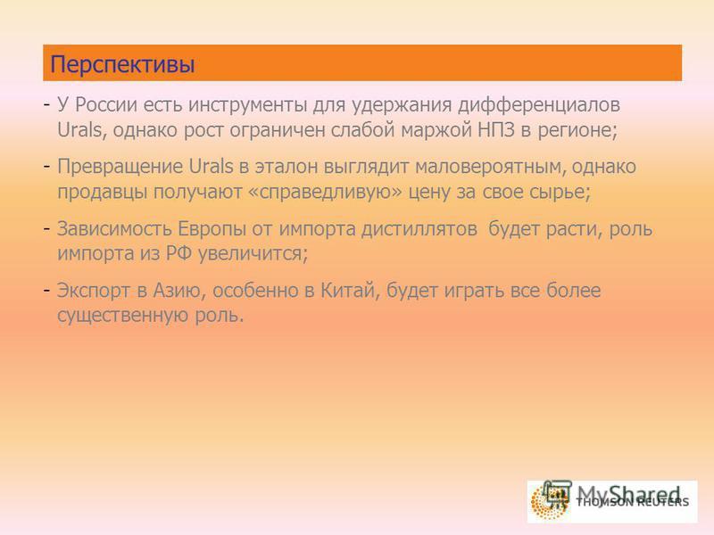 Перспективы -У России есть инструменты для удержания дифференциалов Urals, однако рост ограничен слабой маржей НПЗ в регионе; -Превращение Urals в эталон выглядит маловероятным, однако продавцы получают «справедливую» цену за свое сырье; -Зависимость